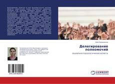 Bookcover of Делегирование полномочий