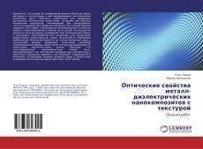 Bookcover of Оптические свойства металл-диэлектрических нанокомпозитов с текстурой