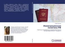 Bookcover of Иммиграционная политика РФ