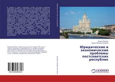 Обложка Юридические и экономические проблемы постсоветских республик