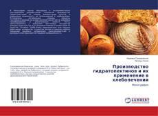 Bookcover of Производство гидратопектинов и их применение в хлебопечении