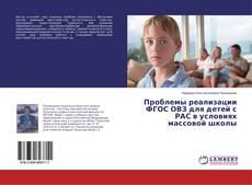 Проблемы реализации ФГОС ОВЗ для детей с РАС в условиях массовой школы