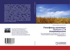 Buchcover von Генофонд пшеницы (Triticum L.) в Азербайджане