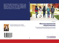 Bookcover of Финансирование образования