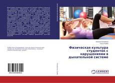 Bookcover of Физическая культура студенток с нарушениями в дыхательной системе