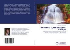 Bookcover of Человек. Цивилизация. Сибирь
