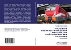 Bookcover of Повышение надежности бандажей электровозов триботехническими составами