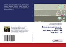 Обложка Физическая химия – основа металлургических процессов