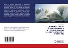 Buchcover von Адмиратив во французском и русском языках (сопоставление и перевод)