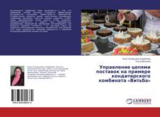 Bookcover of Управление цепями поставок на примере кондитерского комбината «Витьба»