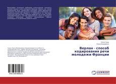 Верлан - способ кодирования речи молодежи Франции kitap kapağı