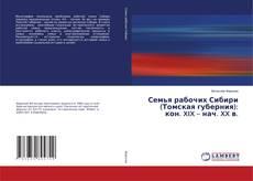 Bookcover of Семья рабочих Сибири (Томская губерния): кон. XIX – нач. XX в.