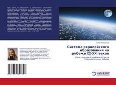 Copertina di Система европейского образования на рубеже XX-XXI веков