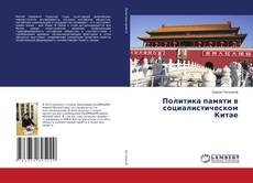 Capa do livro de Политика памяти в социалистическом Китае