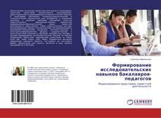 Buchcover von Формирование исследовательских навыков бакалавров-педагогов
