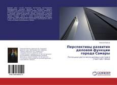 Обложка Перспективы развития деловой функции города Самары