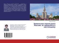 Обложка Земельная геральдика России, от прошлого к настоящему