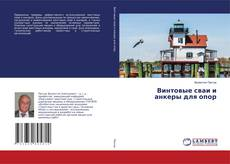 Bookcover of Винтовые сваи и анкеры для опор