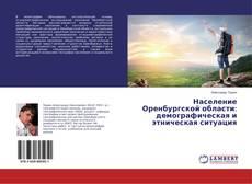 Население Оренбургской области: демографическая и этническая ситуация kitap kapağı
