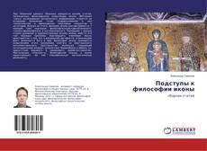 Подступы к философии иконы kitap kapağı