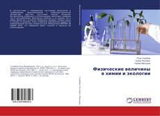 Bookcover of Физические величины в химии и экологии