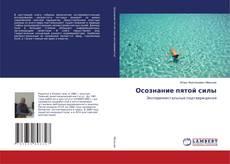 Bookcover of Осознание пятой силы