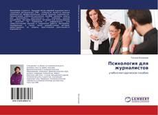 Buchcover von Психология для журналистов