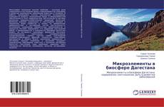 Bookcover of Микроэлементы в биосфере Дагестана