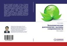 Bookcover of Экономическая дипломатия: вызовы современности