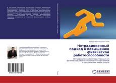 Bookcover of Нетрадиционный подход к повышению физической работоспособности