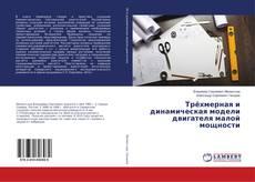 Bookcover of Трёхмерная и динамическая модели двигателя малой мощности