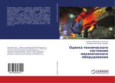 Обложка Оценка технического состояния механического оборудования
