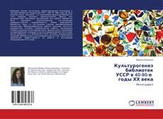 Bookcover of Культурогенез библиотек УССР в 40-80-е годы ХХ века