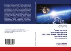 Buchcover von Показатель преломления и структурные свойства жидкостей