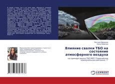 Capa do livro de Влияние свалки ТБО на состояние атмосферного воздуха