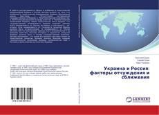 Portada del libro de Украина и Россия: факторы отчуждения и сближения