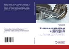 Buchcover von Измерение параметров механических перемещений