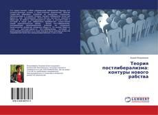 Capa do livro de Теория постлиберализма: контуры нового рабства
