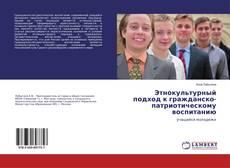 Buchcover von Этнокультурный подход к гражданско-патриотическому воспитанию