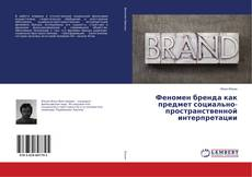 Bookcover of Феномен бренда как предмет социально-пространственной интерпретации