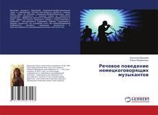 Bookcover of Речевое поведение немецкоговорящих музыкантов