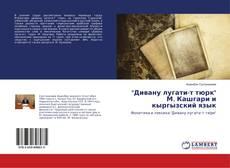 "Portada del libro de ""Дивану лугати-т тюрк"" М. Кашгари и кыргызский язык"