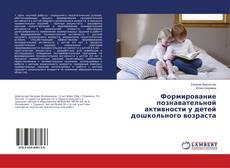 Обложка Формирование познавательной активности у детей дошкольного возраста