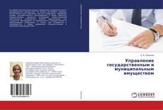 Обложка Управление государственным и муниципальным имуществом