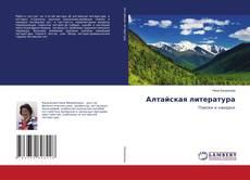 Обложка Алтайская литература