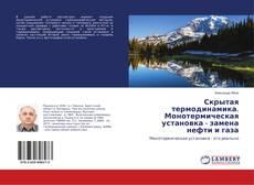 Bookcover of Скрытая термодинамика. Монотермическая установка - замена нефти и газа