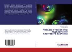Buchcover von Методы и технологии поддержания пластового давления