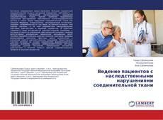 Couverture de Ведение пациентов с наследственными нарушениями соединительной ткани