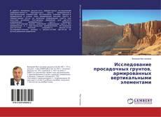 Bookcover of Исследование просадочных грунтов, армированных вертикальными элементами