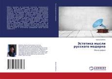 Обложка Эстетика мысли русского модерна